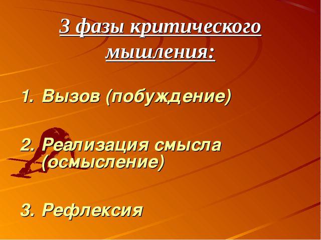 3 фазы критического мышления: Вызов (побуждение) Реализация смысла (осмыслени...