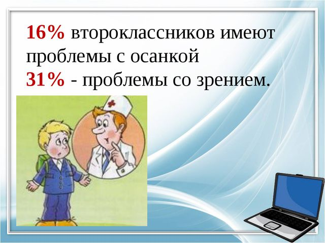 16% второклассников имеют проблемы с осанкой 31% - проблемы со зрением.