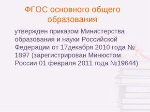 ФГОС основного общего образования утвержден приказом Министерства образования