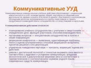 Коммуникативные УУД Коммуникативные универсальные учебные действия обеспечива