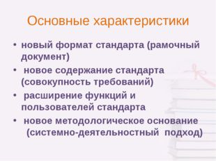 Основные характеристики новый формат стандарта (рамочный документ) новое соде