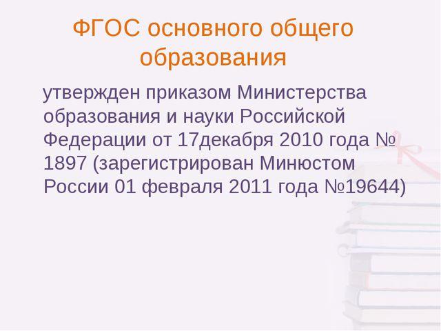 ФГОС основного общего образования утвержден приказом Министерства образования...