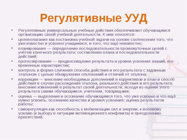 Регулятивные УУД Регулятивные универсальные учебные действия обеспечивают обу...