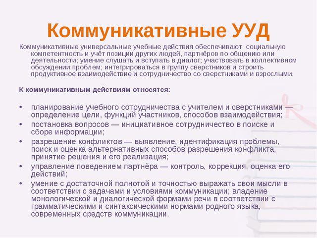 Коммуникативные УУД Коммуникативные универсальные учебные действия обеспечива...