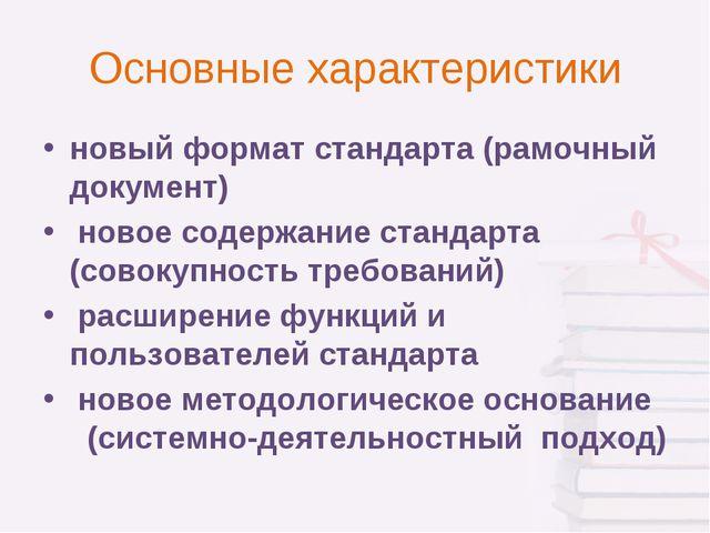Основные характеристики новый формат стандарта (рамочный документ) новое соде...