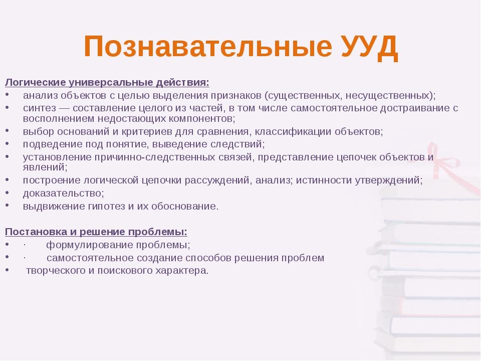 Познавательные УУД Логические универсальные действия: анализ объектов с целью...