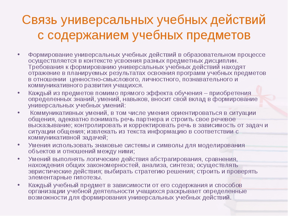 Связь универсальных учебных действий с содержанием учебных предметов Формиров...