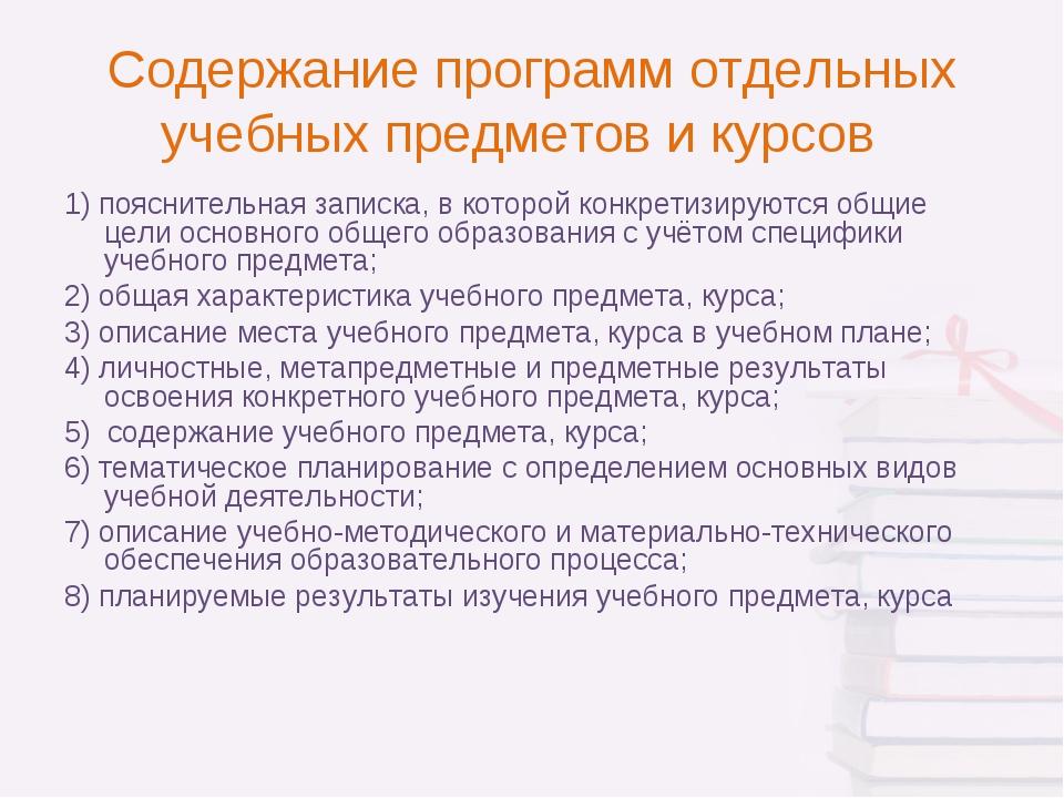 Содержание программ отдельных учебных предметов и курсов 1)пояснительная зап...