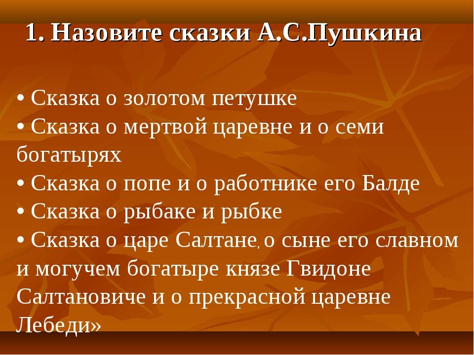 1. Назовите сказки А.С.Пушкина • Сказка о золотом петушке • Сказка о мертвой...