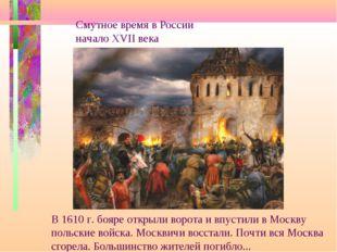 Смутное время в России начало XVII века В 1610 г. бояре открыли ворота и впус