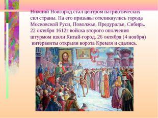 Нижний Новгород стал центром патриотических сил страны. На его призывы отклик