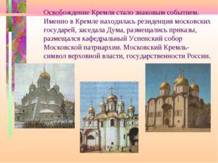 Освобождение Кремля стало знаковым событием. Именно в Кремле находилась резид