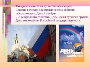 Так два праздника на Руси слились воедино. Сегодня в России празднование этих