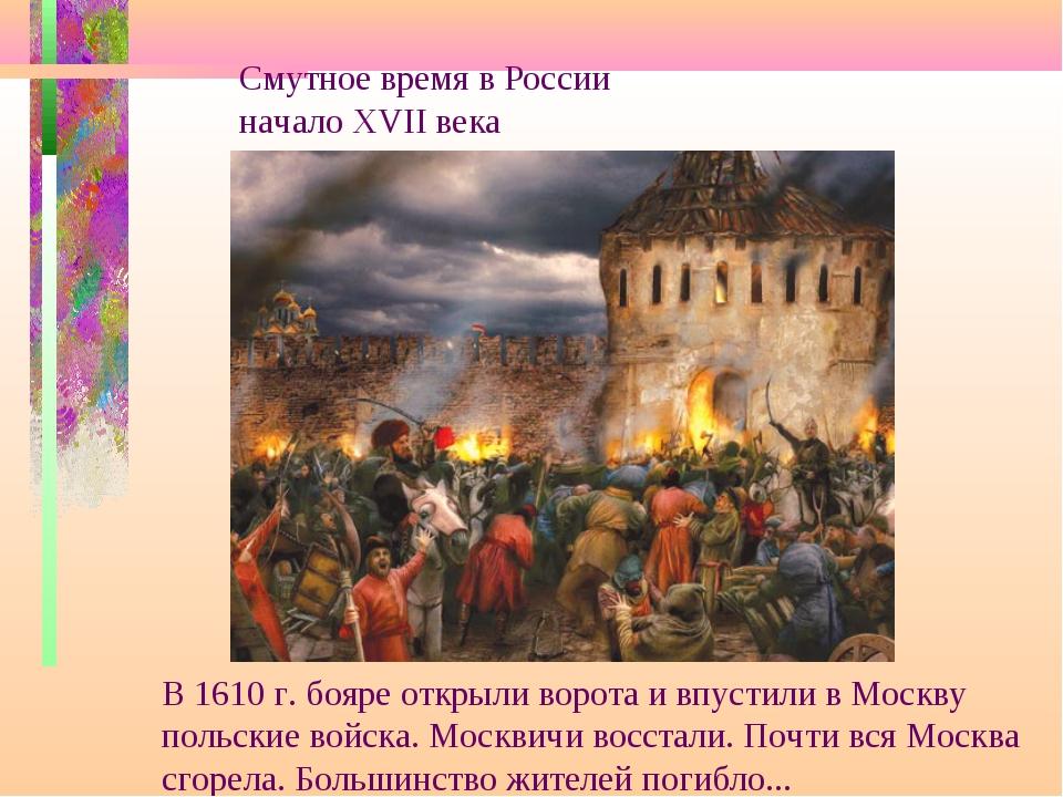 Смутное время в России начало XVII века В 1610 г. бояре открыли ворота и впус...