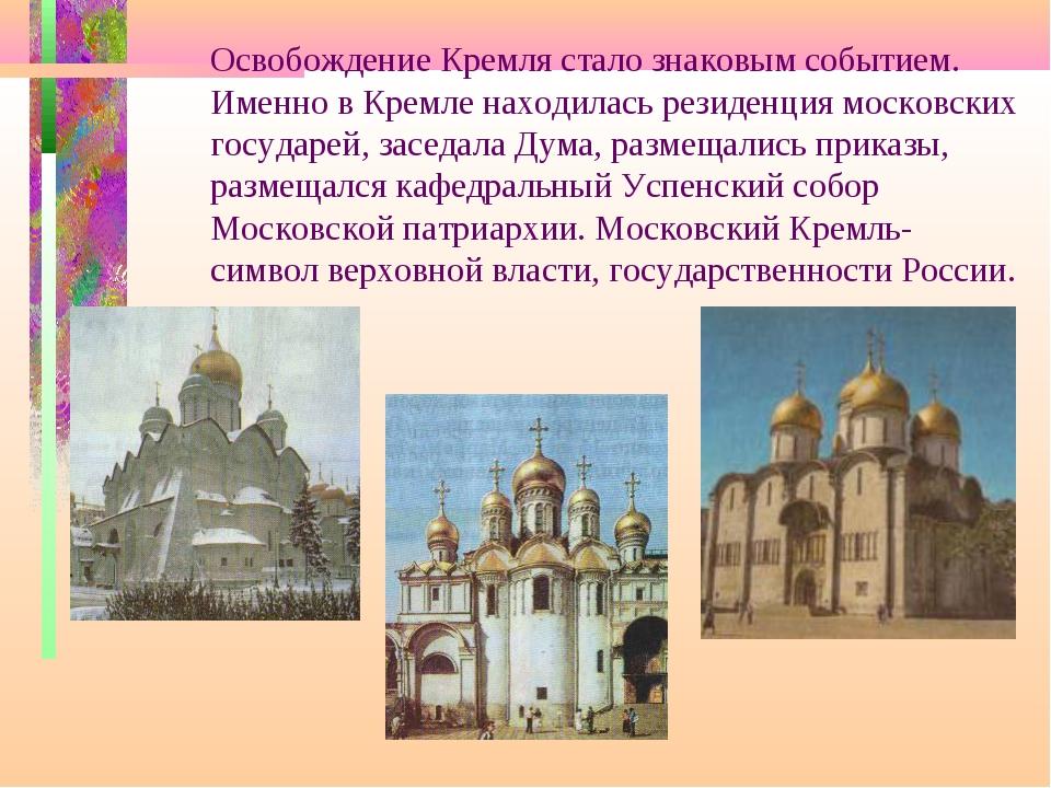 Освобождение Кремля стало знаковым событием. Именно в Кремле находилась резид...