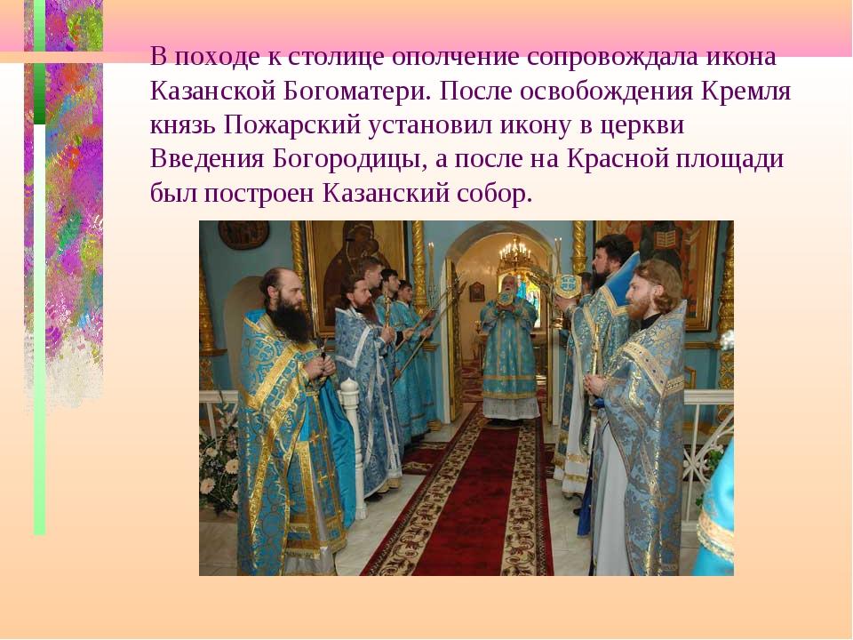 В походе к столице ополчение сопровождала икона Казанской Богоматери. После о...
