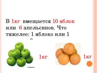 В 1кг вмещается 10 яблок или 6 апельсинов. Что тяжелее: 1 яблоко или 1 апель