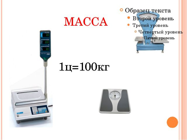 МАССА 1ц=100кг