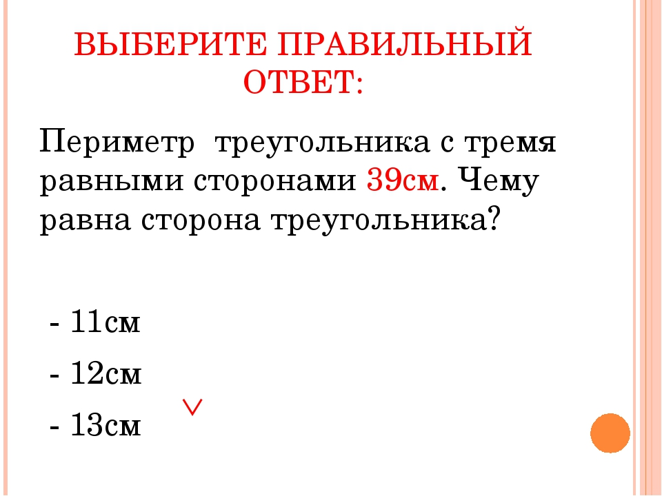 ВЫБЕРИТЕ ПРАВИЛЬНЫЙ ОТВЕТ: Периметр треугольника с тремя равными сторонами 39...