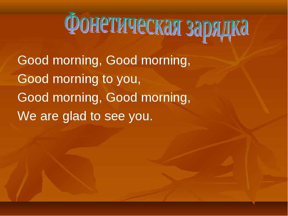 Good morning, Good morning, Good morning to you, Good morning, Good morning,...