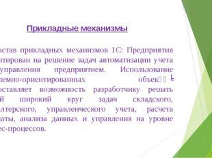 Прикладные механизмы Состав прикладных механизмов 1С: Предприятия ориентиров