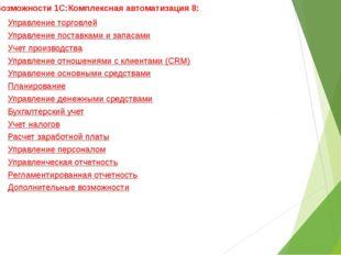 Возможности 1С:Комплексная автоматизация 8: Управление торговлей Управление п