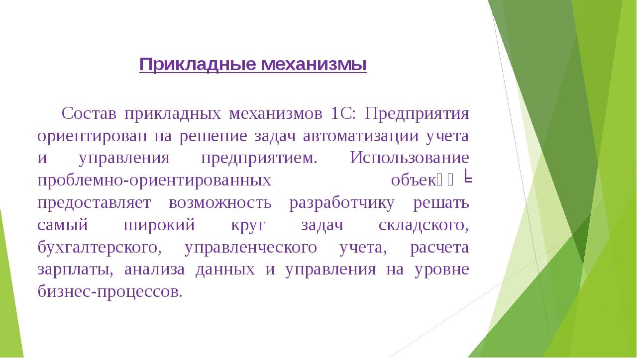 Прикладные механизмы Состав прикладных механизмов 1С: Предприятия ориентиров...