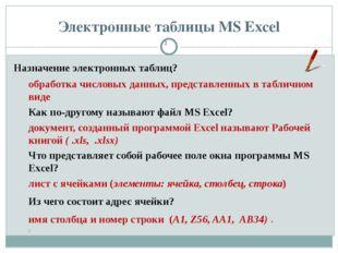 Электронные таблицы MS Excel Назначение электронных таблиц? обработка числовы