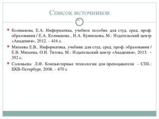Список источников Колмыкова, Е.А. Информатика, учебное пособие для студ. сред