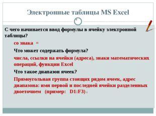 Электронные таблицы MS Excel С чего начинается ввод формулы в ячейку электрон