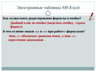 Электронные таблицы MS Excel Как осуществить редактирование формулы в ячейке?
