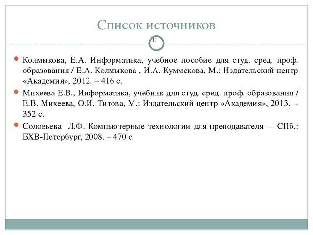 Список источников Колмыкова, Е.А. Информатика, учебное пособие для студ. сред...