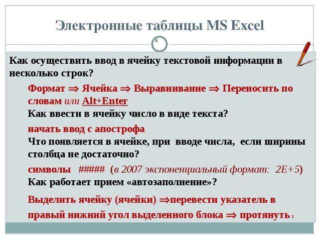 Электронные таблицы MS Excel Как осуществить ввод в ячейку текстовой информац...