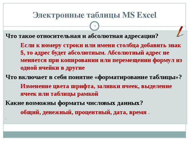 Электронные таблицы MS Excel Что такое относительная и абсолютная адресация?...