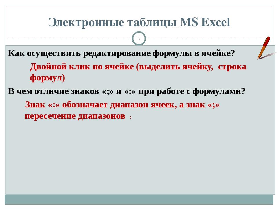 Электронные таблицы MS Excel Как осуществить редактирование формулы в ячейке?...
