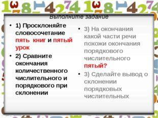 Выполните задание 1) Просклоняйте словосочетание пять книг и пятый урок 2) Ср