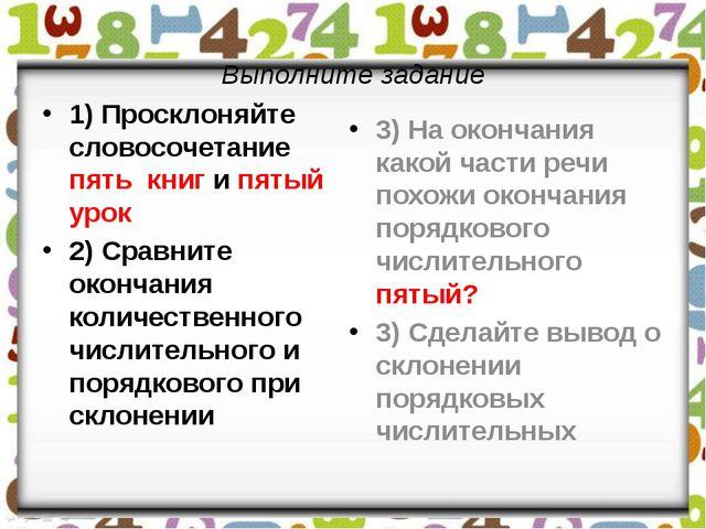 Выполните задание 1) Просклоняйте словосочетание пять книг и пятый урок 2) Ср...
