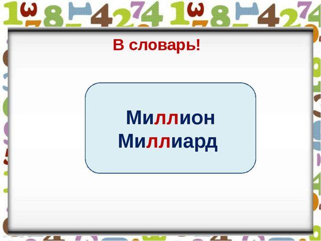 В словарь! Миллион Миллиард