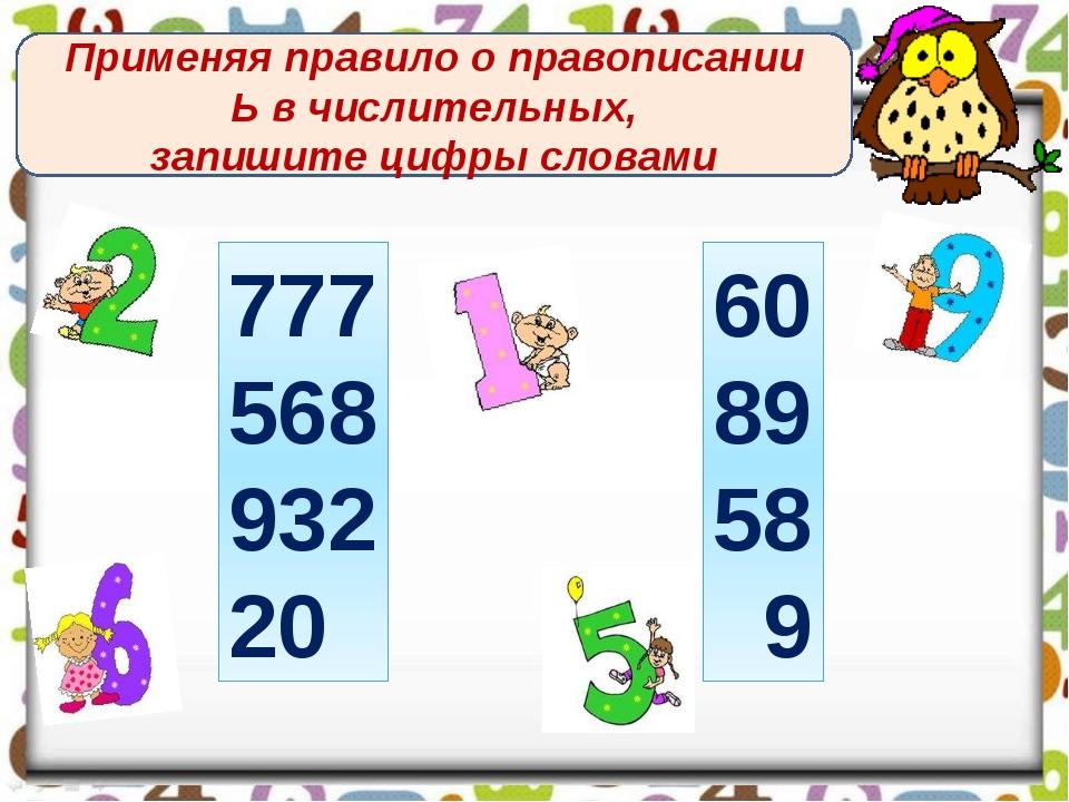 Применяя правило о правописании Ь в числительных, запишите цифры словами 777...