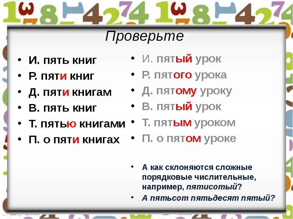Проверьте И. пять книг Р. пяти книг Д. пяти книгам В. пять книг Т. пятью книг...