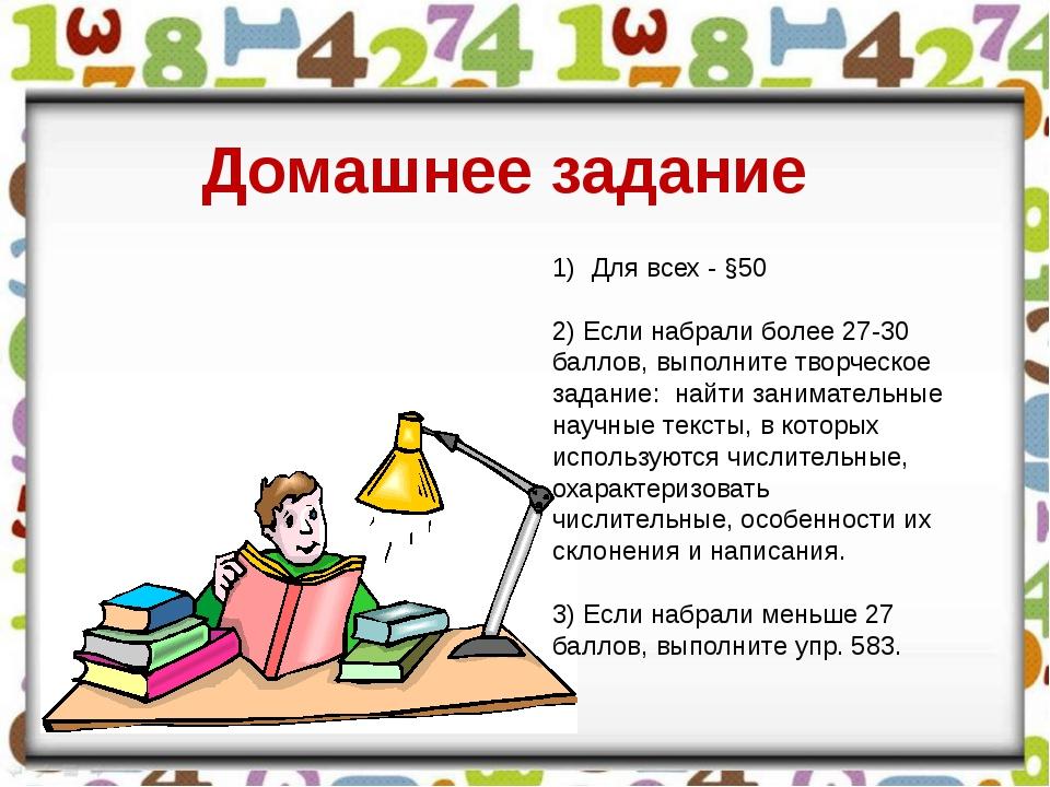 Домашнее задание Для всех - §50 2) Если набрали более 27-30 баллов, выполнит...