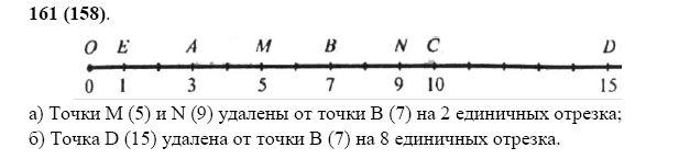 http://www.math.com.ua/gdz-reshebnik/matematika-5-klass/vilenkin_data/reshenie/161.jpg