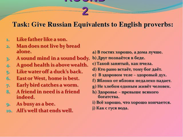 ROUND 2 Task: Give Russian Equivalents to English proverbs: