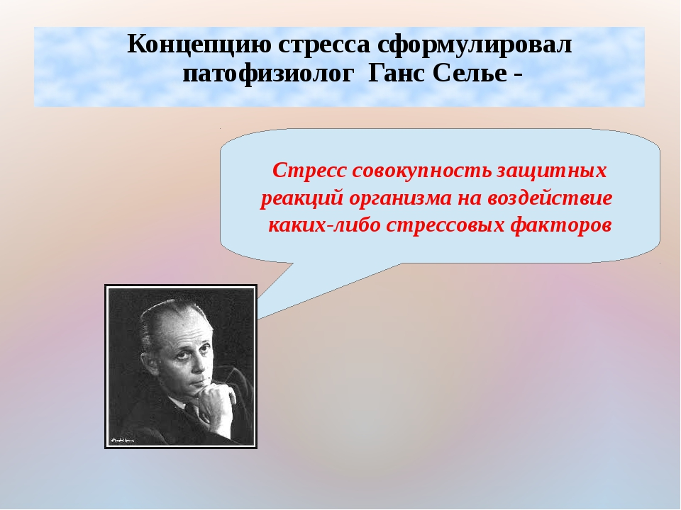 Концепцию стресса сформулировал патофизиолог Ганс Селье - Стресс совокупност...