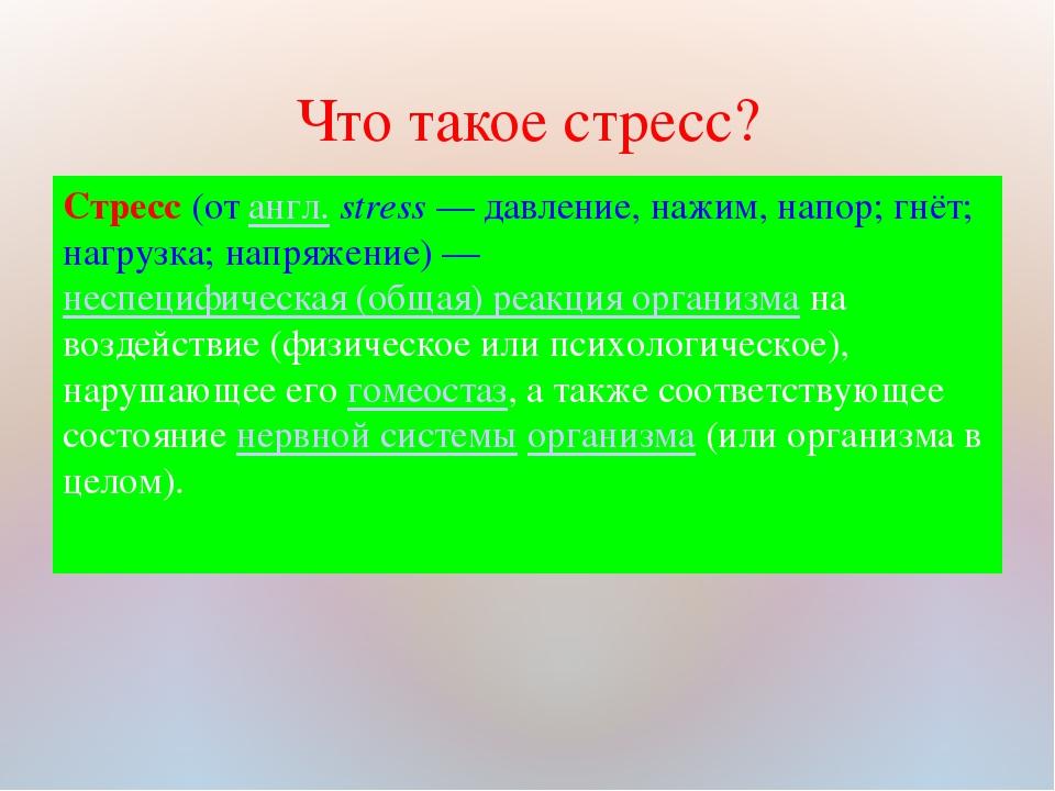 Стресс (от англ.stress— давление, нажим, напор; гнёт; нагрузка; напряжение)...