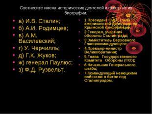 Соотнесите имена исторических деятелей и факты из их биографии. а) И.В. Стали