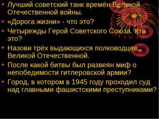 Лучший советский танк времён Великой Отечественной войны. «Дорога жизни» - чт