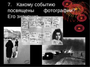 7. Какому событию посвящены фотографии? Его значение.