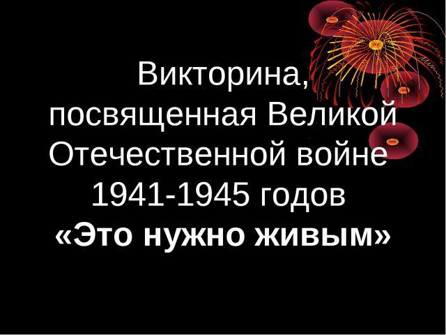 Викторина, посвященная Великой Отечественной войне 1941-1945 годов «Это нужно...