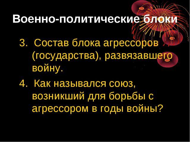Военно-политические блоки 3. Состав блока агрессоров (государства), развязавш...